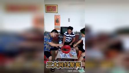 汕尾海丰黄羌客家搞笑视频:三大网红聚餐