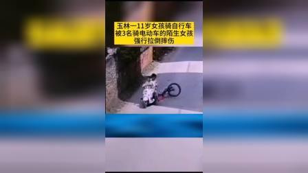 玉林11岁女孩骑车被3名骑电摩女孩恶意拉倒