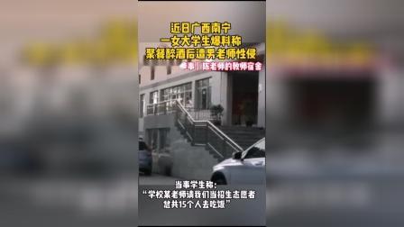 广西女大学生醉酒后遭老师性侵,向学校索赔100万
