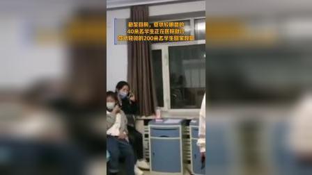 哈尔滨240名学生出现呕吐腹泻