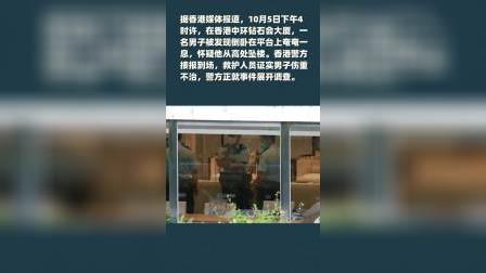 """香港美心集团""""驸马爷""""中环坠楼身亡 原因暂时不明"""