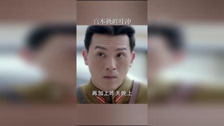 """#秋蝉#任嘉伦#李亭哲宫本时刻提醒叶冲""""天之骄子""""的身份"""