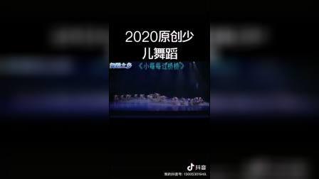 2020少儿舞蹈 少儿群舞 舞蹈大赛 校园舞蹈 六一节目