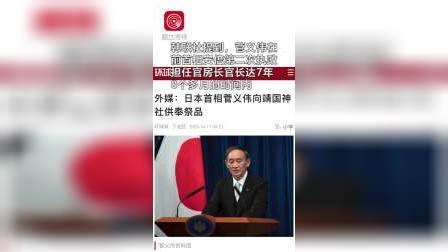 外媒:日本首相菅义伟向靖国神社献祭品