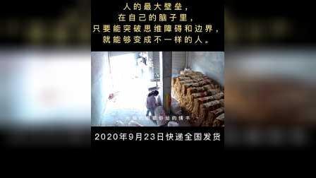 颍上县洪华粉丝厂,牛肉汤红薯粉丝,2020年9月23日快递发货监控实拍视频