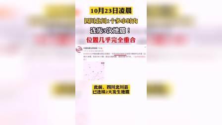 十月二十二日凌晨,四川北川一个多小时内连发三次地震,位置几乎完全重合