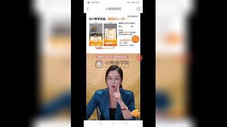 2020.09.26.15.03.37小帮理财商学院视频理财课程5节