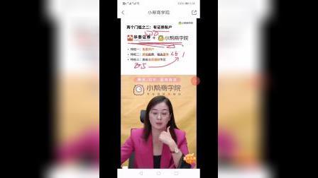 2020.09.26.11.47.30小帮理财商学院视频理财课程4节