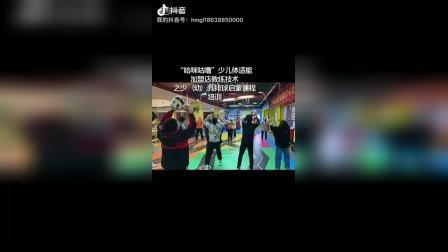 """""""哈咪咕噜""""少儿体适能品牌、儿童体适能运动馆!—加盟商教练技术少儿排球启蒙课程培训"""