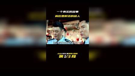 电影扫黑英雄历经百年沧桑的中国,从不缺铁骨铮铮的脊梁     扫黑英雄真实事迹改编