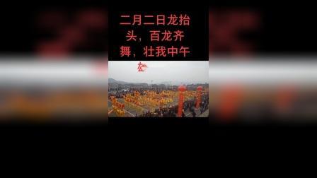 平江县幕阜山旅游景点二月二日舞龙赛,