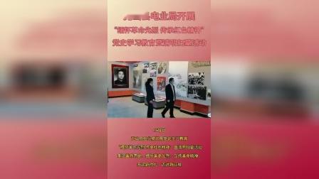 """克山县电业局有限公司举办""""缅怀革命先烈,传承红色精神""""清明节祭扫活动"""
