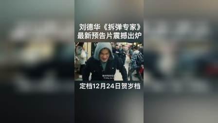 #刘德华#刘青云#倪妮华仔监制主演电影《拆弹专家2》最新预告片,定档12月24日贺岁档!