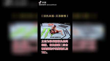 闫晓楠被埃斯帕扎TKO