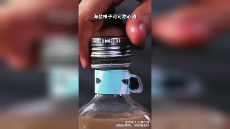 DIY贝瑞甜心,海盐榛子可可甜心酒!