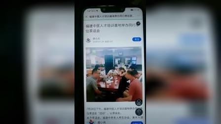 福建中医人才培训基地举办同行单位交流茶话会