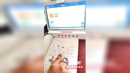 优学派U36学习机 AR数学提问功能 视频演示