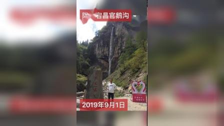 甘肃省陇西县肖世虎游陇南市宕昌县官鹅沟景区2019年9月1日