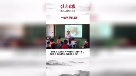 """小肩膀担起大梦想——记鄱阳县""""90后""""乡村女教师程风"""
