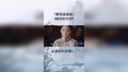 对比当年活泼伶俐的晴川,杨幂再演清宫戏已经当上娘娘了!