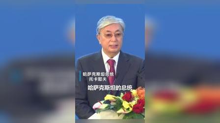 哈萨克斯坦总统中文送祝福