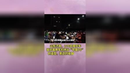 赞!210名摩托车友用车灯拼中国70