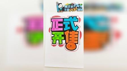 阿文老师教你手绘POP海报-iphone11POP海报