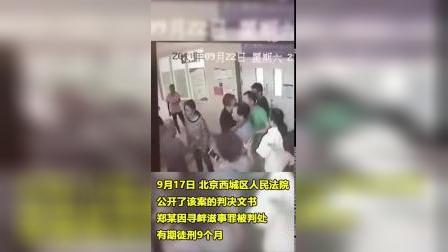 北大医院妇产科医生被打案判了!打人者获刑9个月!