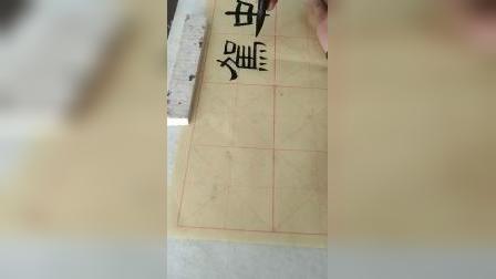 20190610隶书曹全碑26课1