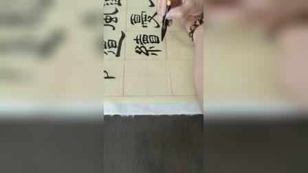 20190610隶书曹全碑26课11