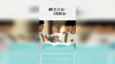 王俊凯生日会清唱《园游会》