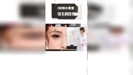 你知道眉毛的正确比例吗?