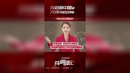 """共同走过  连莲邀你""""穿越""""新中国成立70年的经典瞬间"""