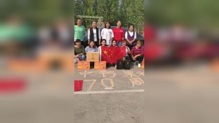 华中钙果祝国庆70周年华诞