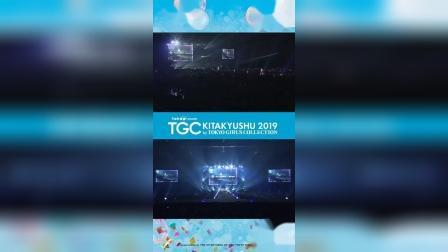 tgc 北九州 2019