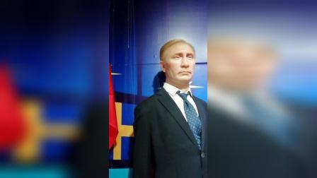 莫斯科郊外的晚上——赏普京蜡像
