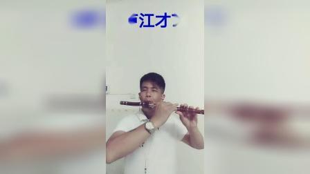 《黄土之恋》,何炳秀……笛子演奏。2019年10月6日。