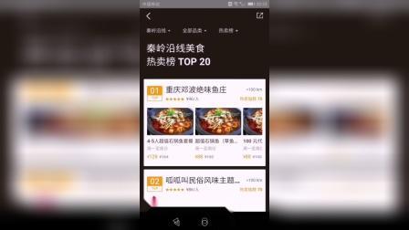 西安市长安区滦镇沣峪口重庆邓波绝味鱼庄沣峪口店