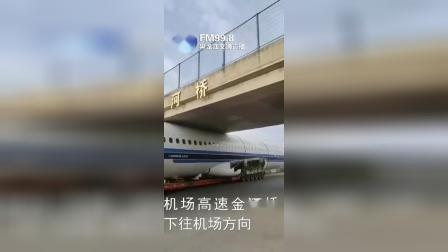 货车拉飞机过桥 结果惨了