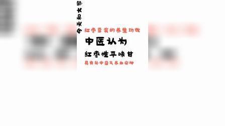 第十八课红枣豆浆的养生功效(补益气血,宁心安神)