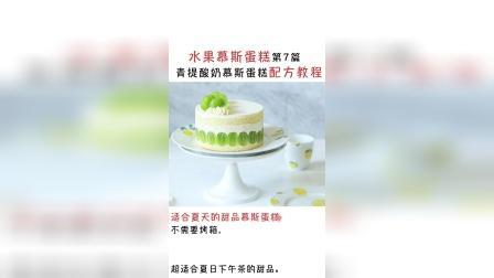 青提 酸奶慕斯蛋糕