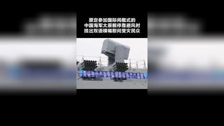 """""""海贝思""""台风后,中国海军太原舰挂条幅,慰问日本受灾民众。日本网友致谢,感叹:大国风范!"""