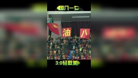 中国八一女排3_0轻取美国