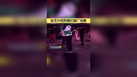 """张艺兴跳广场舞!""""长沙小绵羊""""小碎步走起来"""