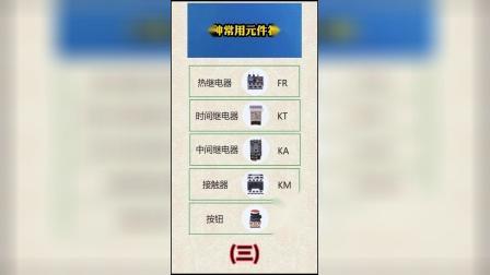 二十种常用电子电气元件符号
