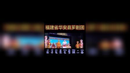 福建省华安县芗剧团《御审状元》片段