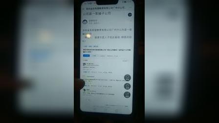 深圳金色希望教育有限公司骗子公司