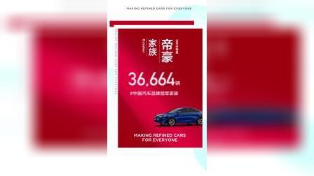10个月即破百万,10月吉利汽车销量超13万,同比环比逆势双增长!