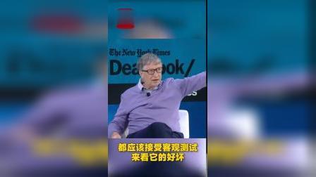 【:应该相互利用好对方的技术创新优势】11月6日,在DealBook大会上,被问到对华为和中国技术创新的看法时,比尔盖茨表示,中国的技术创新...