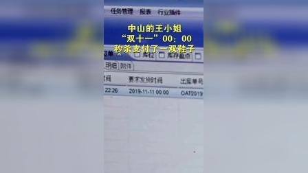双十一快递到了,请签收!0点下单,14分钟送达!这就是#中国速度 #双十一 #双十一快递开箱